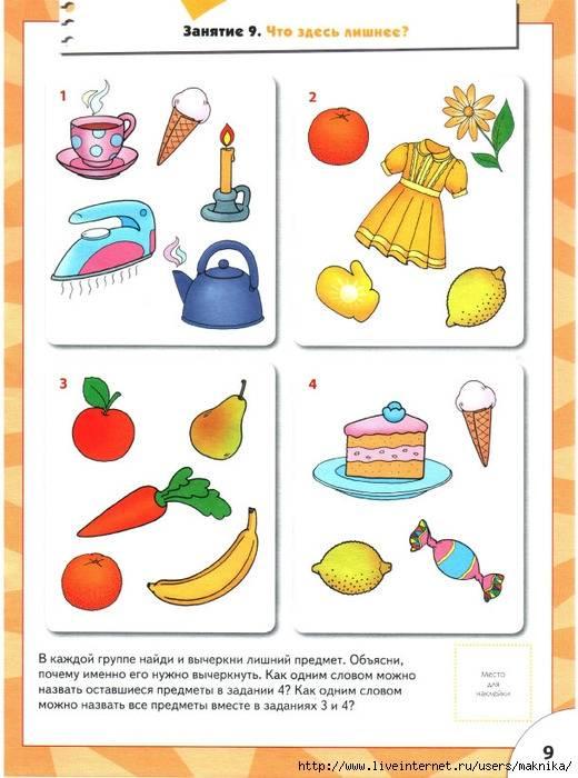 Развивающие задания для детей в возрасте 4-5 лет