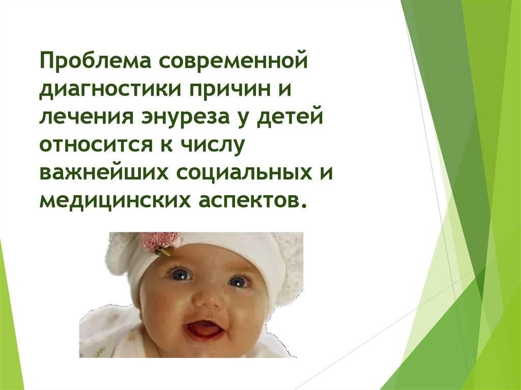 Энурез в детском возрасте: виды, причины возникновения и лечение