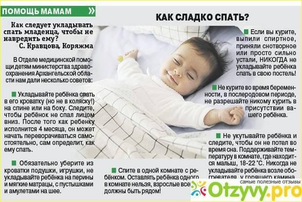 Ребенок 4 месяца плохо спит ночью