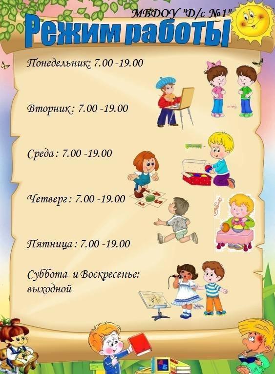Конспект оод «режим дня в детском саду». воспитателям детских садов, школьным учителям и педагогам - маам.ру