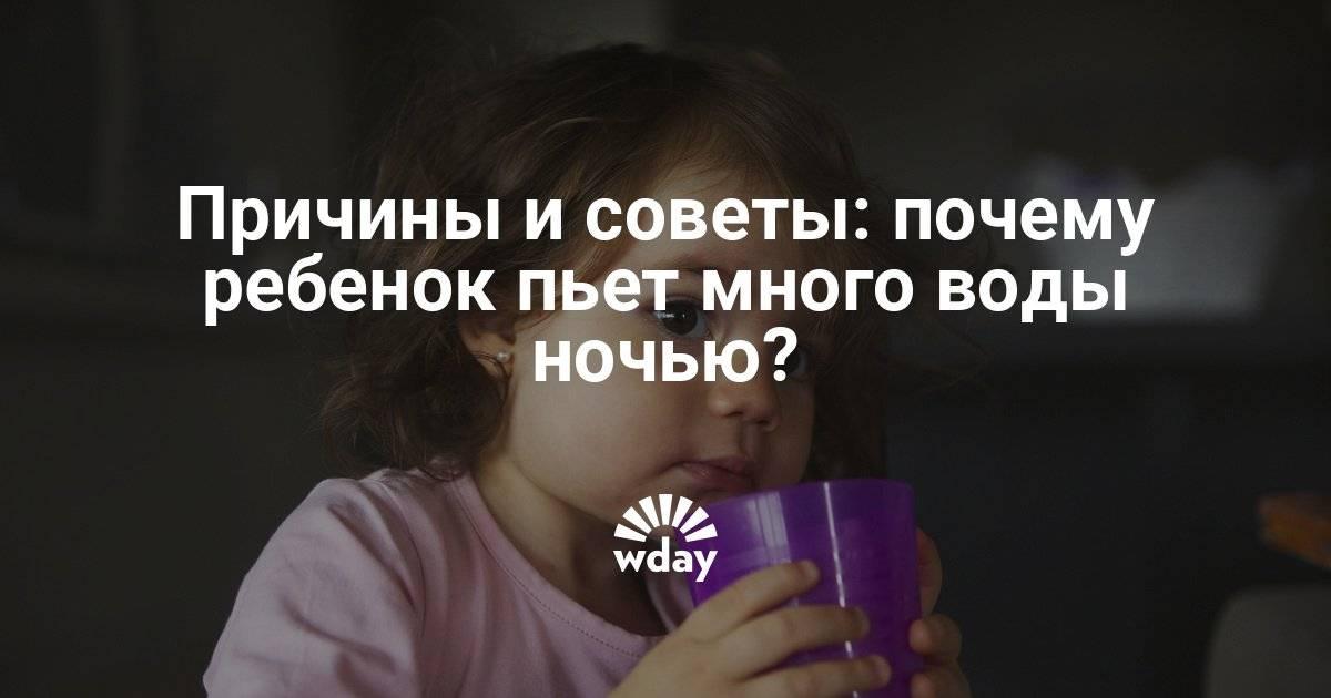 Ребенок много пьет воды — причины жажды жидкости