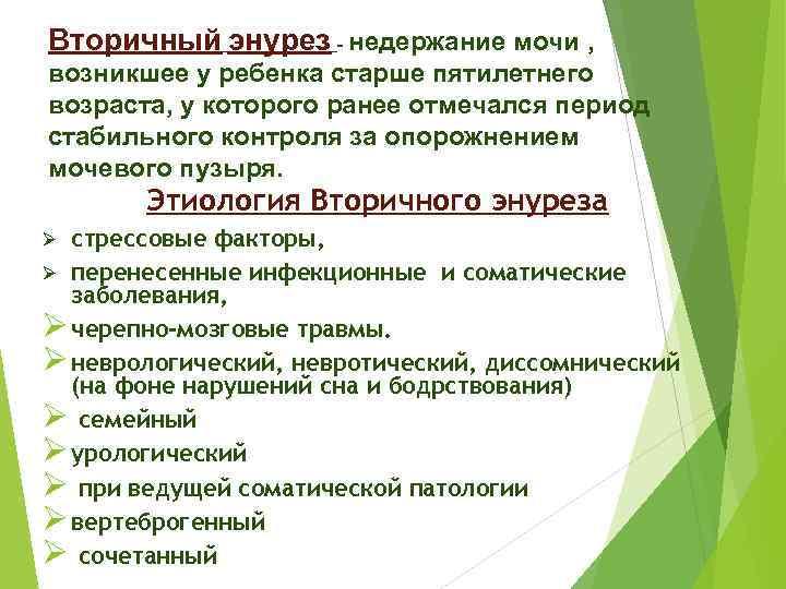 Ночной энурез у детей. - блог врача олега конобейцева