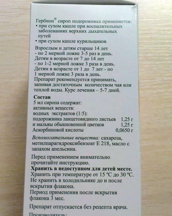 Гербион® сироп подорожника (herbion plantain syrup)