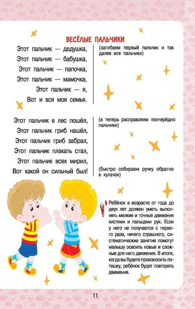 Что должен уметь ребенок в  1.5 года (девочки и мальчики). развитие ребенка в полтора года | семья и мама