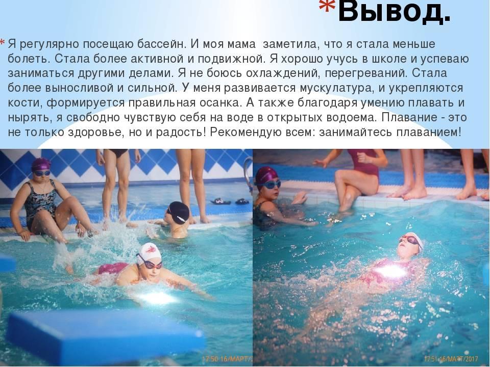 Ребенок и плавание: стоит ли отдавать, плюсы и минусы занятия