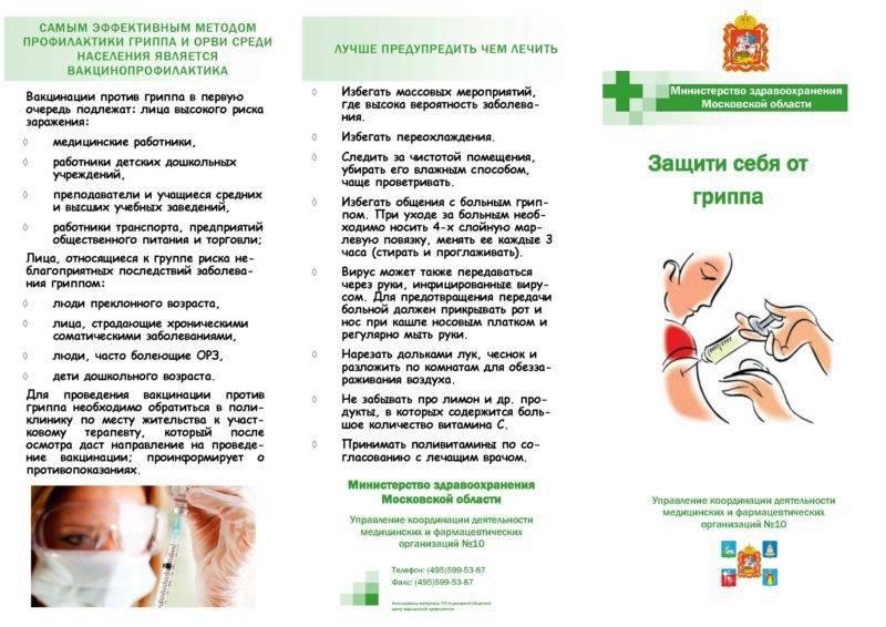 Профилактика гриппа и орви у детей. советы родителям