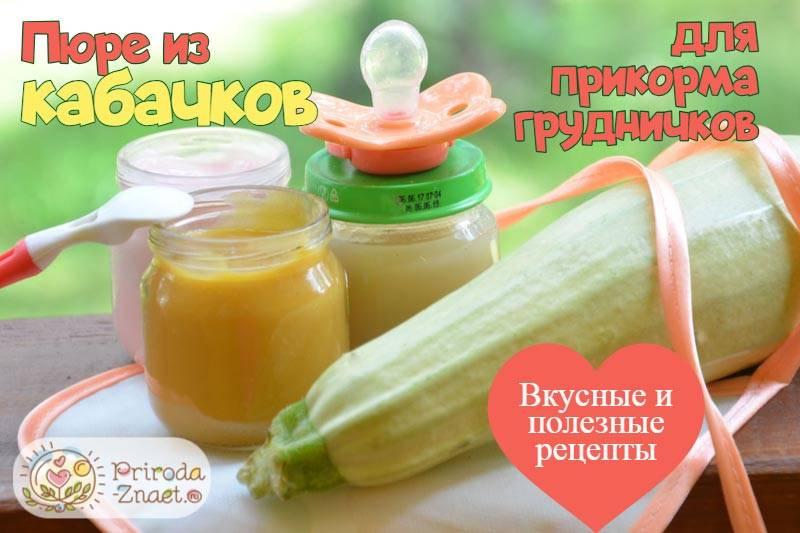 Рецепт пюре из цветной капусты для грудничка: как варить и заморозить прикорм