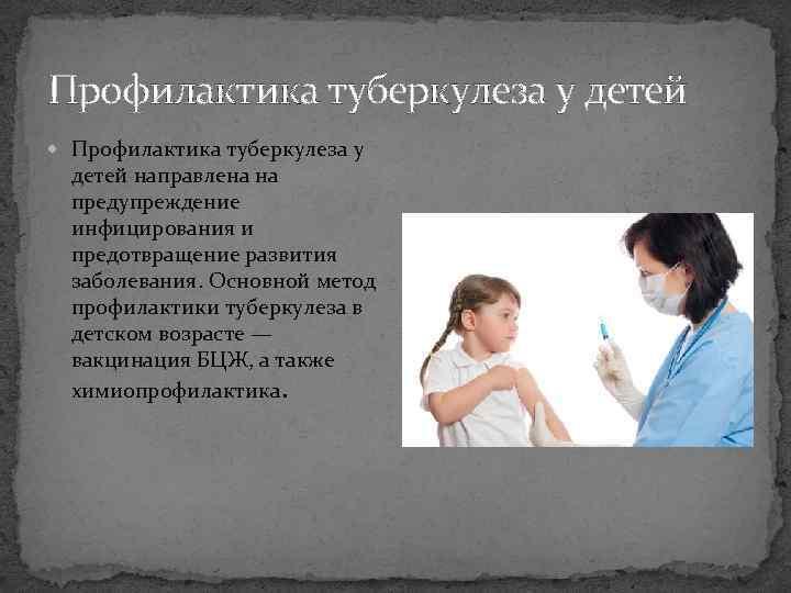 Признаки туберкулеза у детей - первые симптомы, лечение на ранних стадиях, профилактика