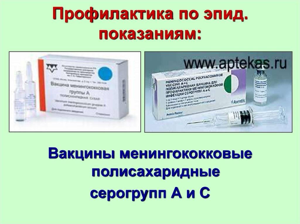 Прививка для детей от менингита: в каком возрасте проводят вакцинацию?