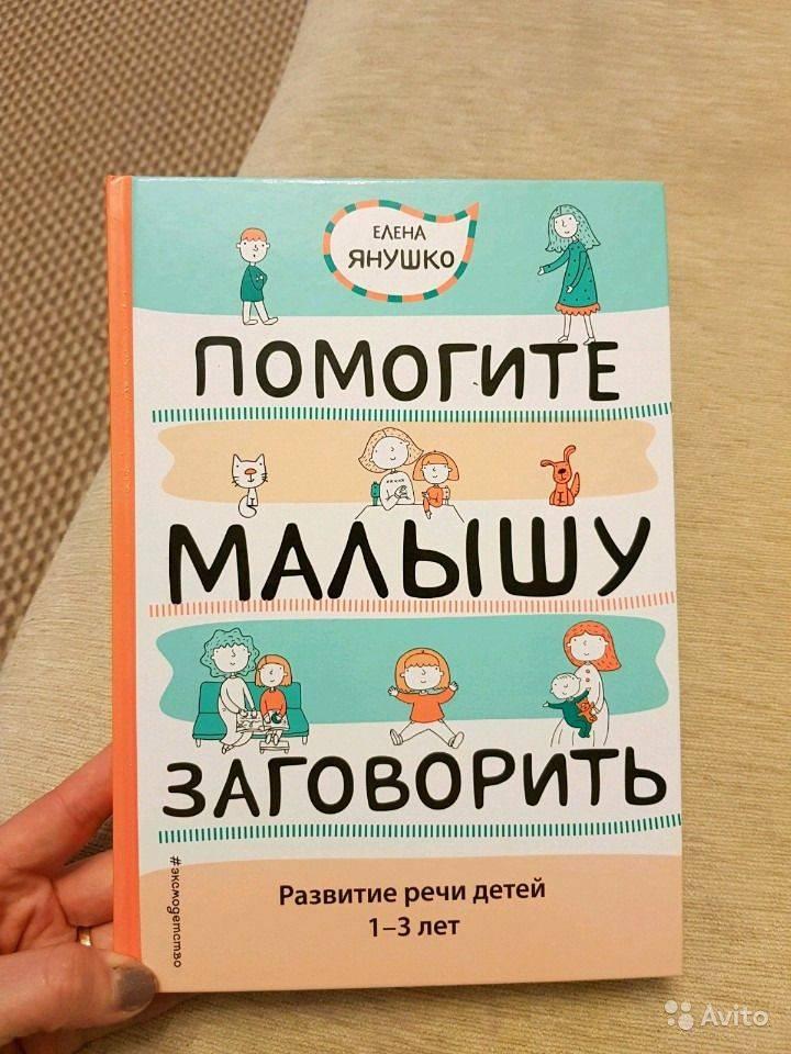 Нии эврика. развитие речи у детей: 5 советов родителям, как помочь ребёнку заговорить