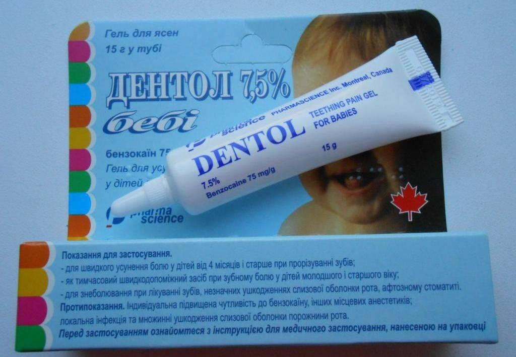 Калгель: инструкция по применению для детей при прорезывании зубов, стоимость и аналоги