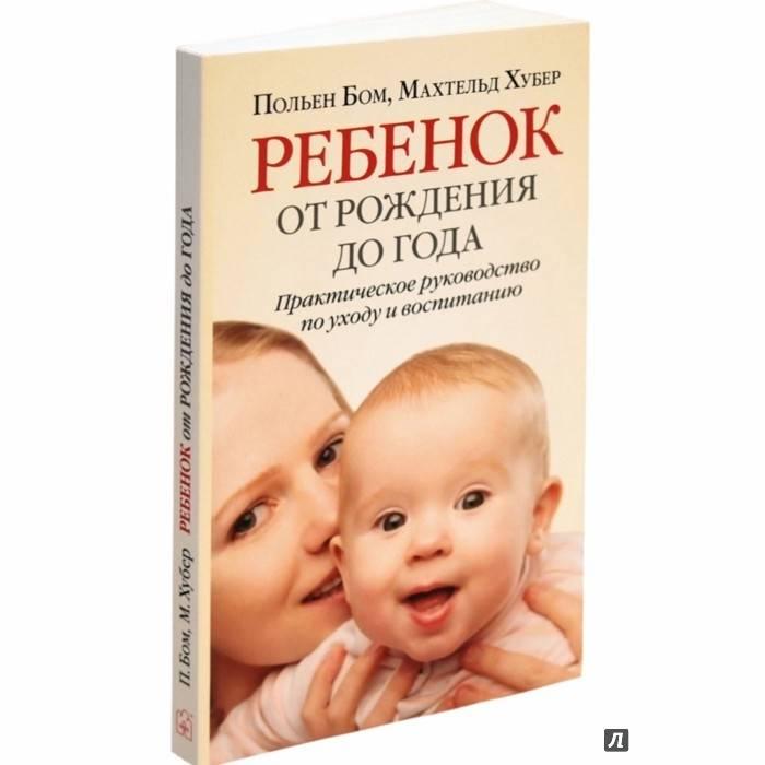 Лучшие книги по воспитанию детей для ответственных родителей