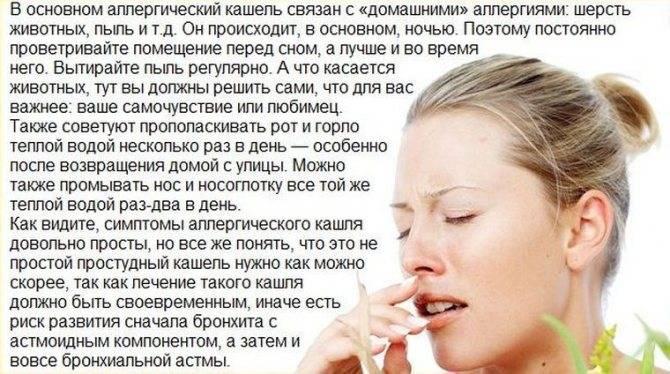 Сел голос после кашля: как лечить