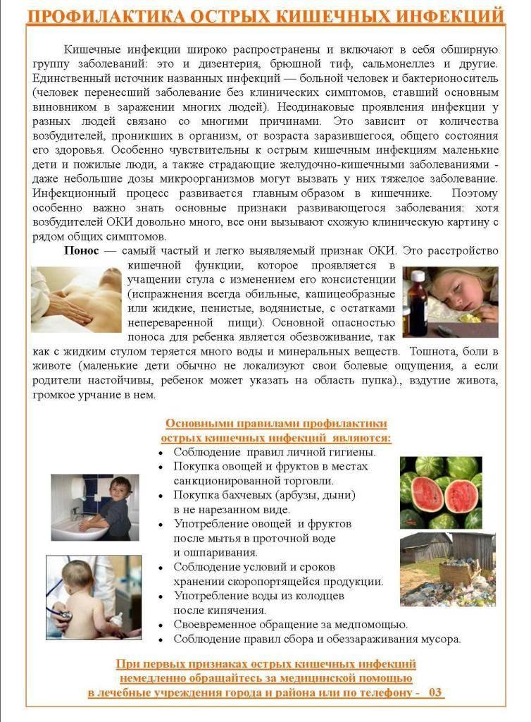 Кишечная инфекция у детей - лечение, симптомы, профилактика