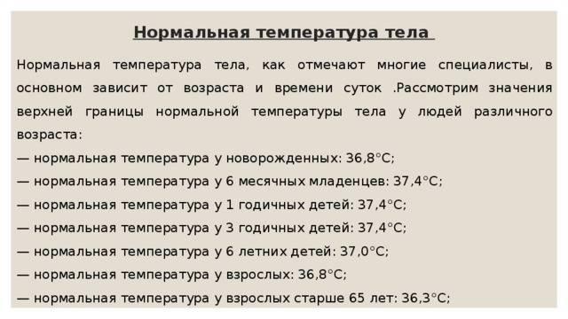 Когда снижать температуру у ребенка