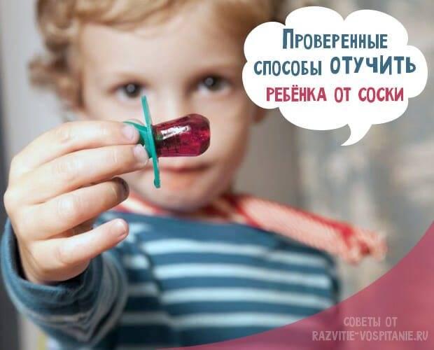 Как отучить ребенка от соски |