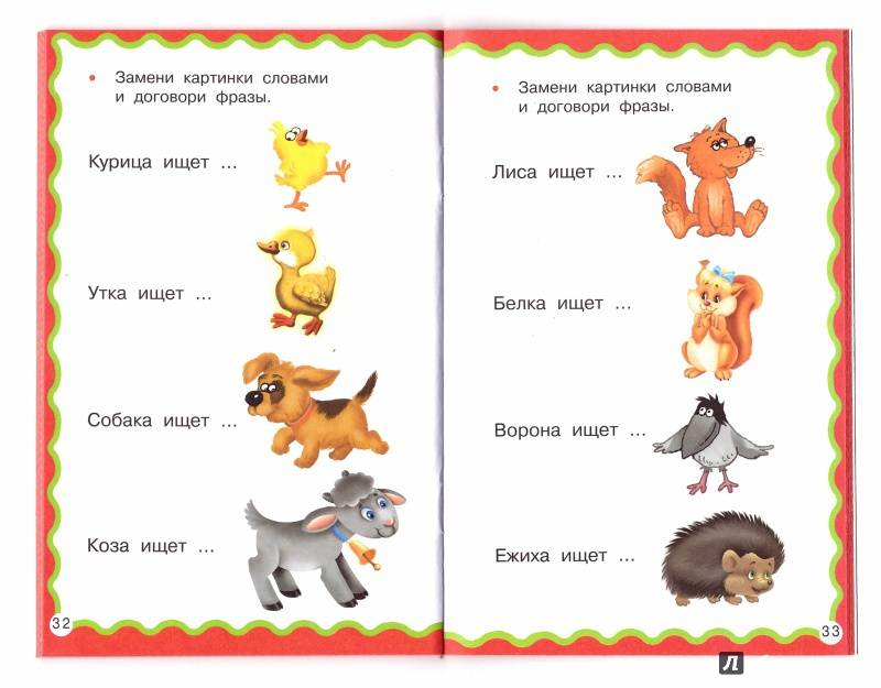 Логопедические занятия для детей 3-4 лет по развитию речи