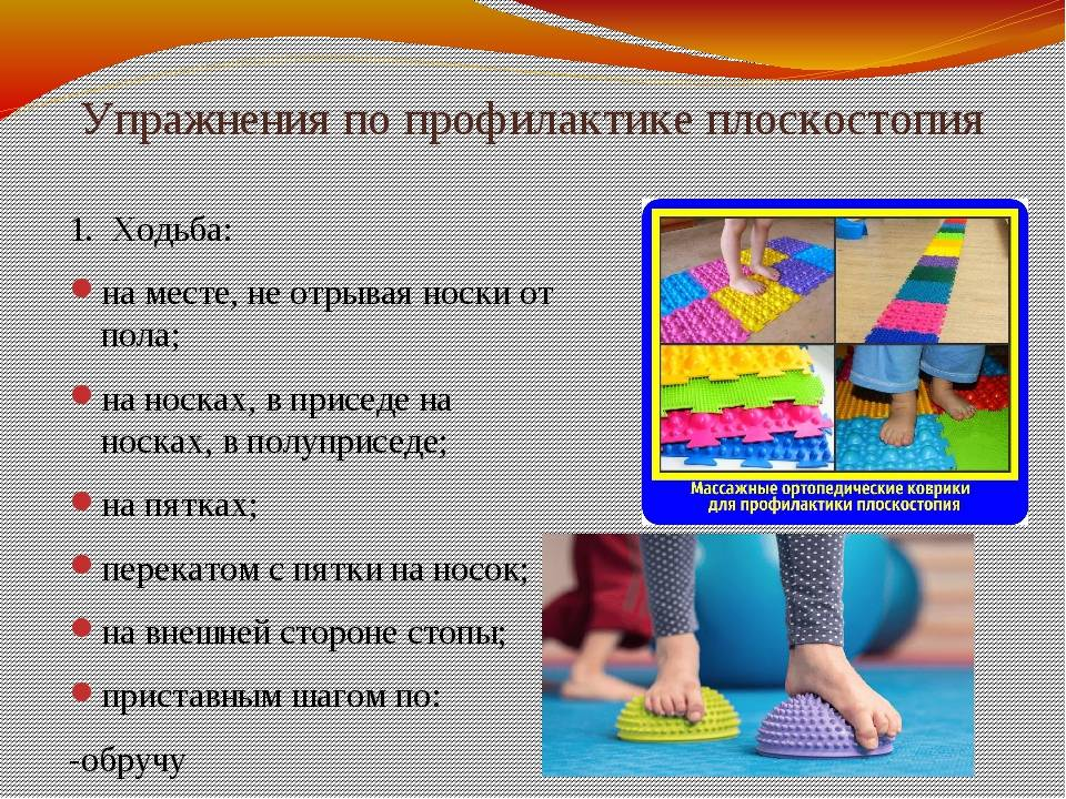 Плоскостопие - причины, симптомы, степени, диагностика. продольное и поперечное плоскостопие. лечение  – массаж, обувь и стельки при плоскостопии, упражнения
