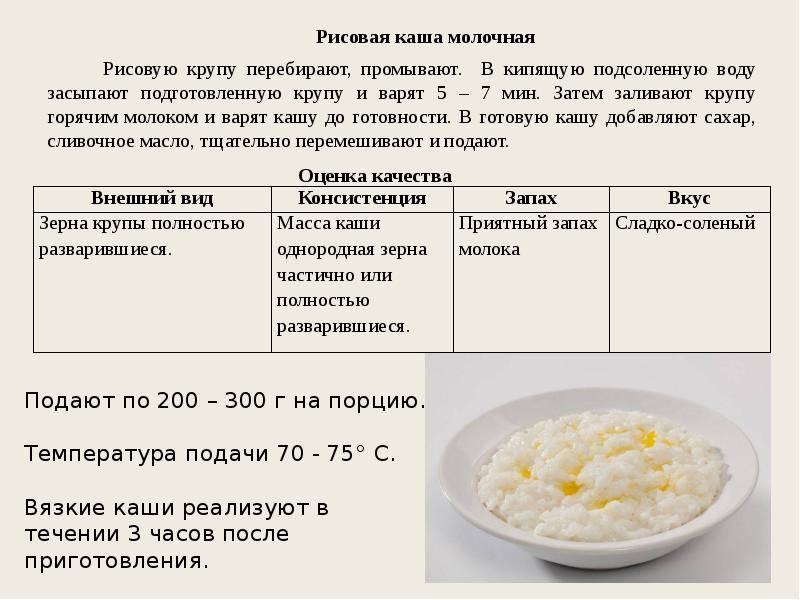 Рисовая каша для грудничка и ребенка 1 года: как сварить для первого прикорма? - мытищинская городская детская поликлиника №4