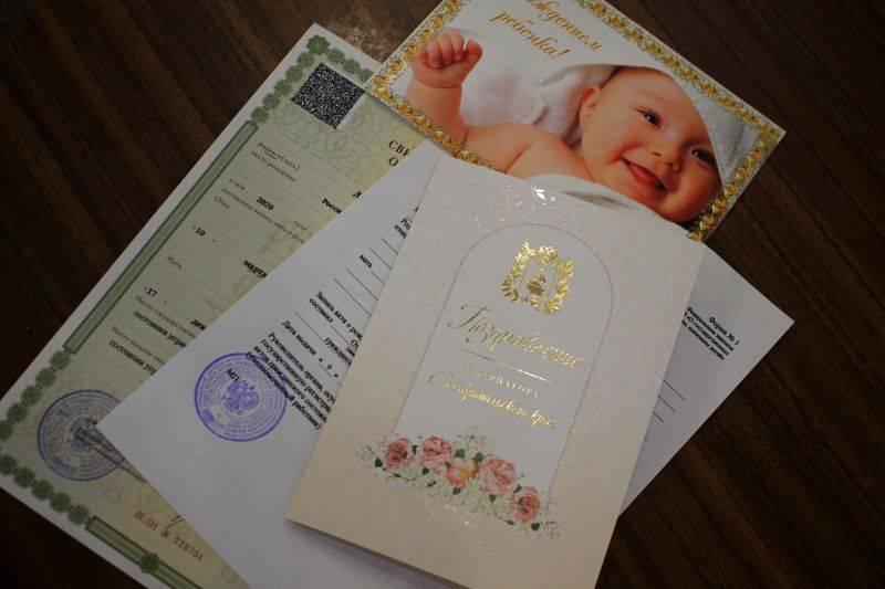 Необходимые документы для оформления свидетельства о рождении ребенка, нюансы процедуры в разных ситуациях, бланк для скачивания
