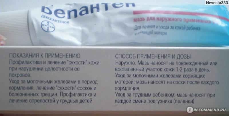Фукорцин - полисмед