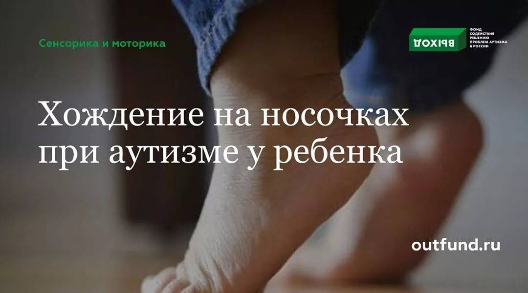 Ребенок ходит на носочках, что делать родителям? доктор позвонков