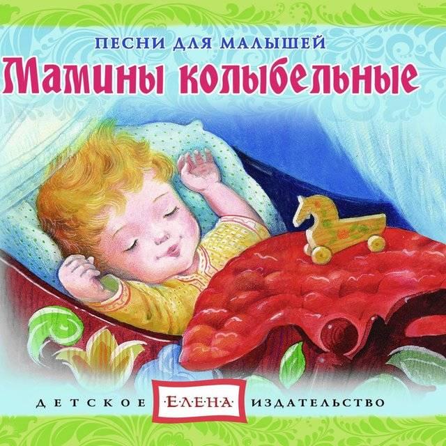 Колыбельные для малышей: текст