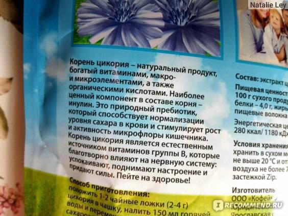 12 полезных свойств цикория при грудном вскармливании