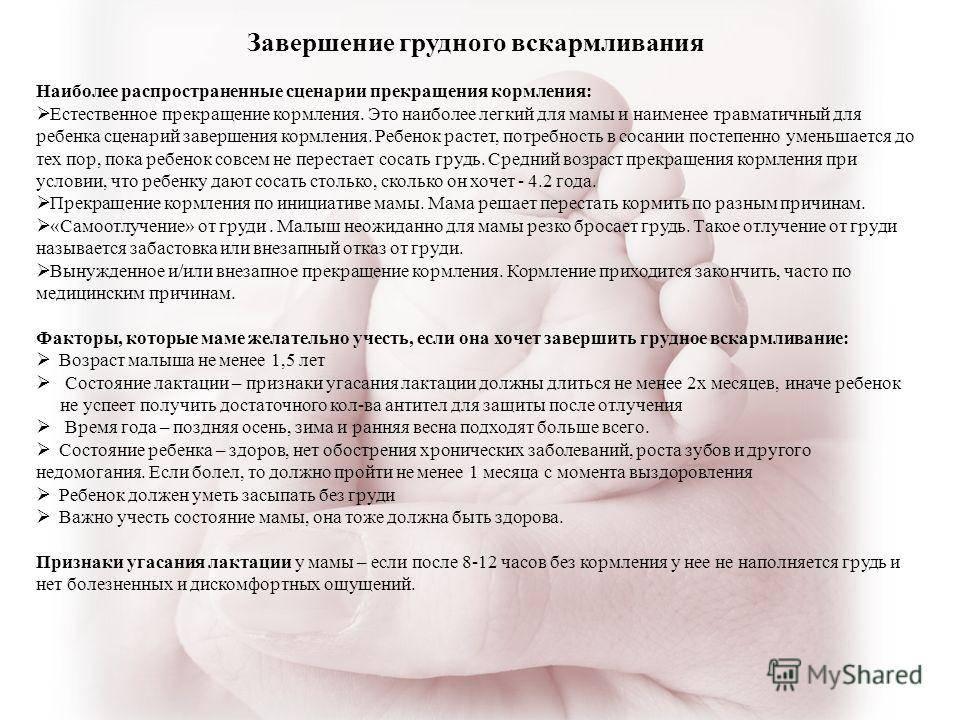 Секторальная резекция грудной железы