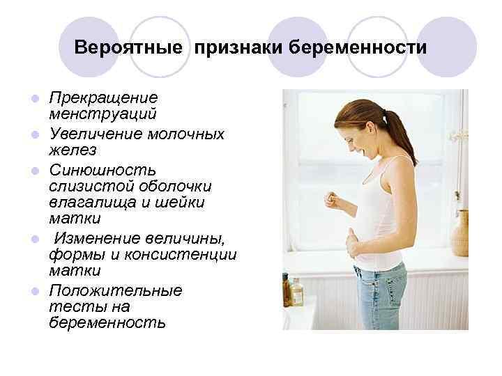 Признаки и симптомы беременности в раннем сроке