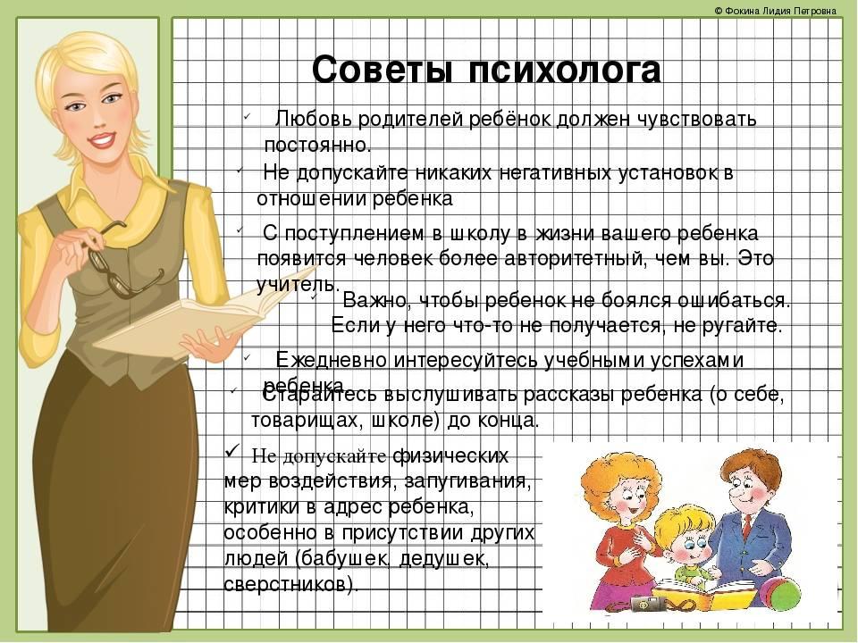 Когда отдавать ребенка в школу - рекомендации психологов
