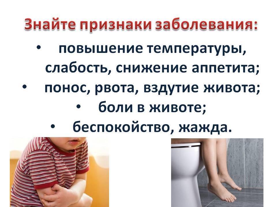 Диарея – жидкий стул у детей