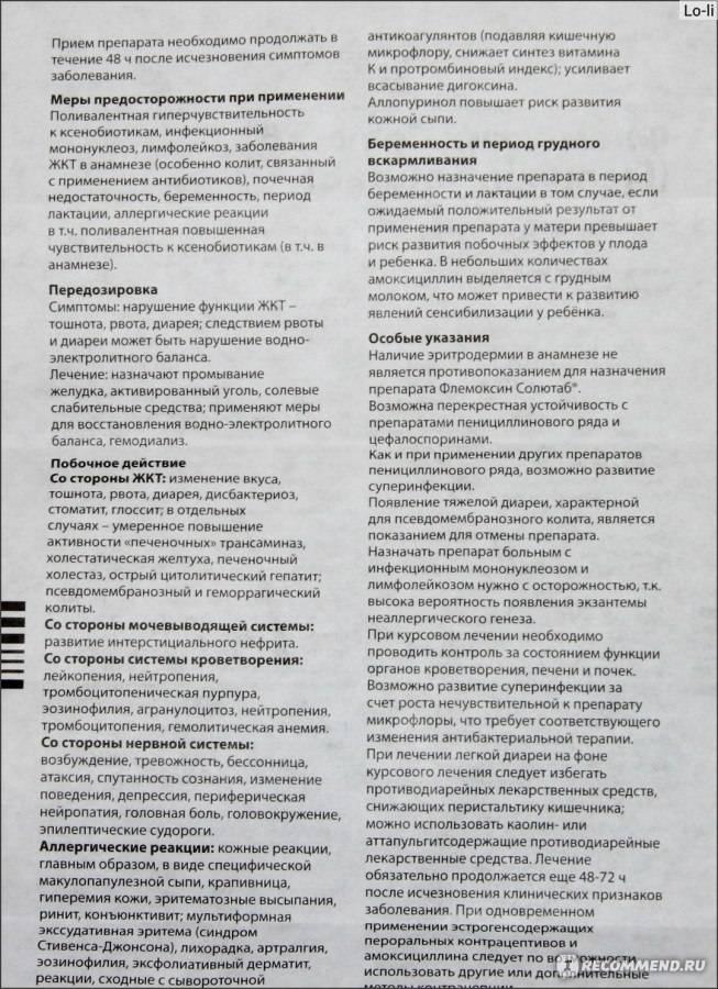 Флемоксин Солютаб: инструкция по применению для детей (дозировка 250 и 125 мг)