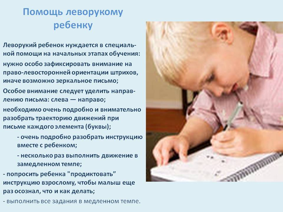 Ребенок-левша мальчик, девочка – особенности развития. как определить, левша или правша ребенок?