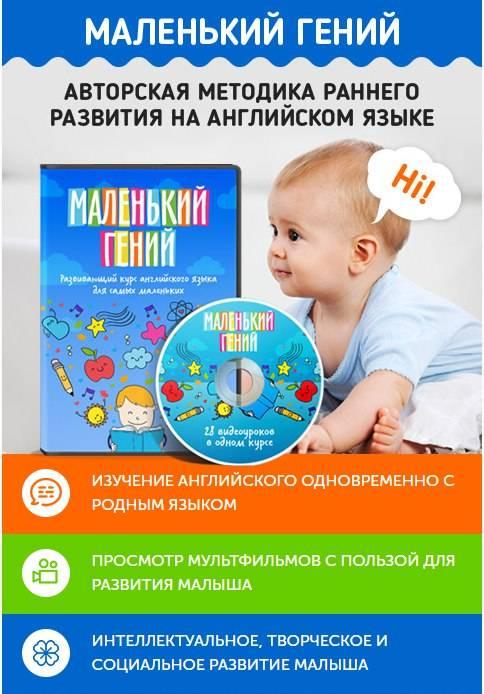Развитие ребенка — методики для домашнего обучения
