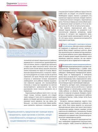 Норма кормления новорожденного на грудном вскармливании