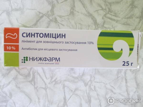 Синтомициновая мазь: инструкция по применению для детей в нос, от опрелостей - мытищинская городская детская поликлиника №4