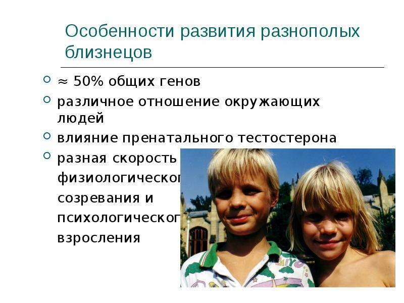 Характер и воспитание ребенка под знаком близнецов ♊ ~ блог о детях