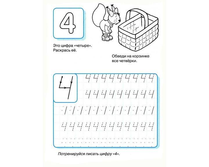 Учимся писать цифру «1» вместе с ребенком