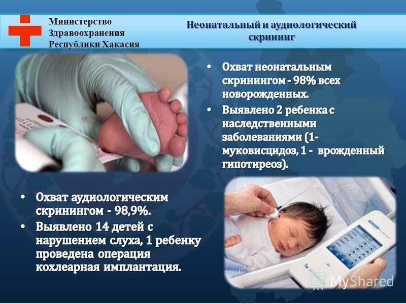 Детские анализы - проведение лабораторных исследований для ребенка.