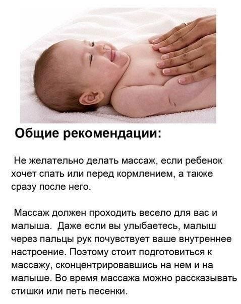 Гимнастические упражнения и массаж детей от 1,5 до 3 месяцев