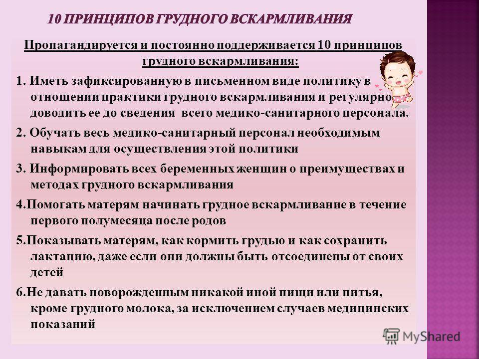 """Грудное вскармливание. сборник статей центра """"рожана"""": декларация воз о грудном вскармливании"""