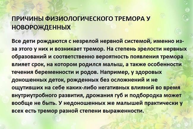 Причины тремора у новорожденного и стоить ли опасаться дрожания подбородка и конечностей у  грудничка — med-anketa.ru