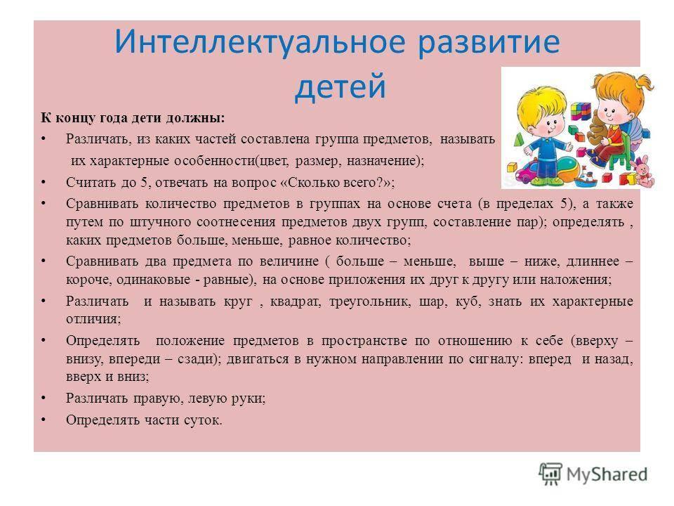 Что должен уметь ребенок в 1 год 8 месяцев