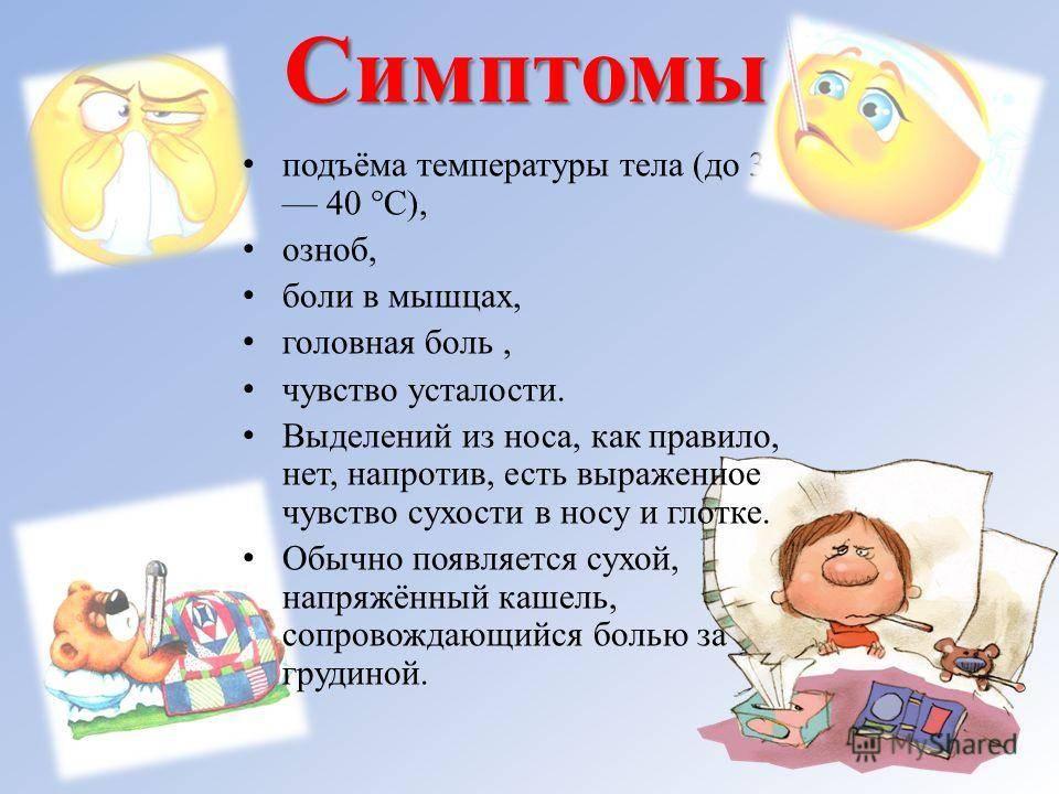 ➤ лечение орви у детей до года и его профилактика у грудничков