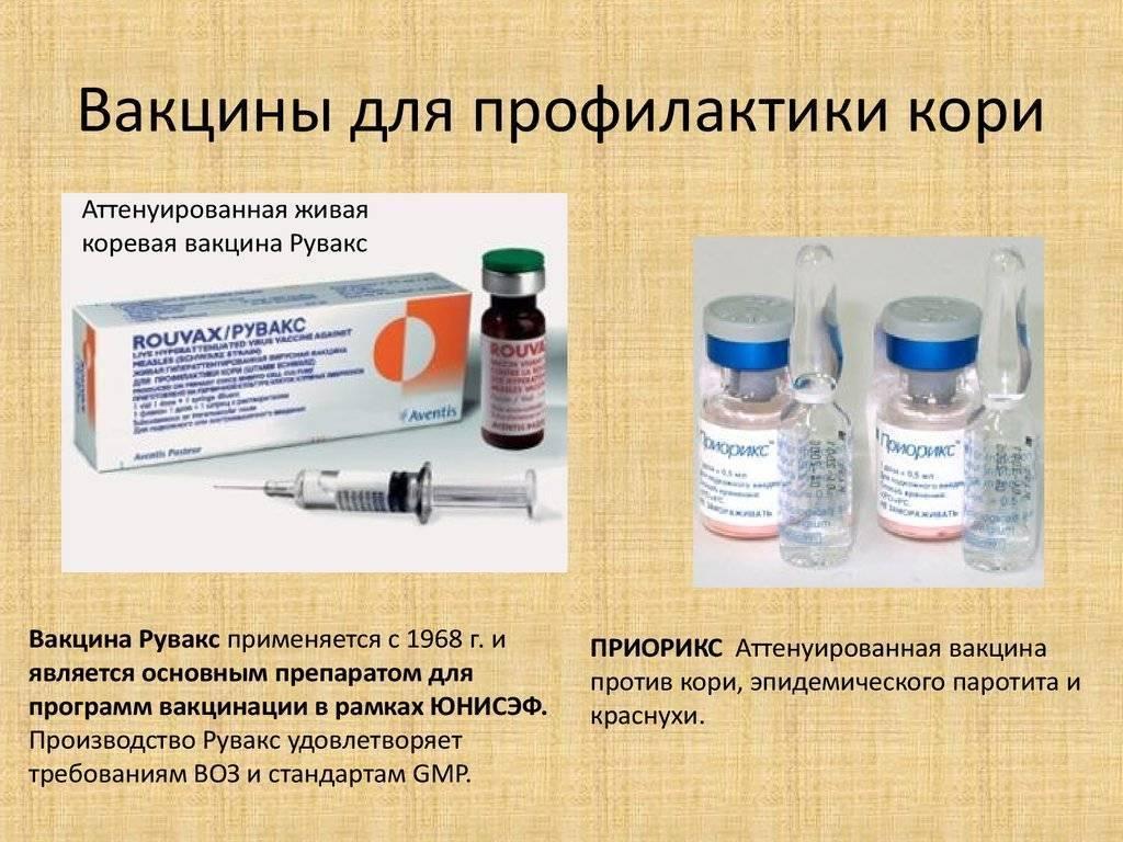 Прививка от краснухи - гбуз яо кб № 2