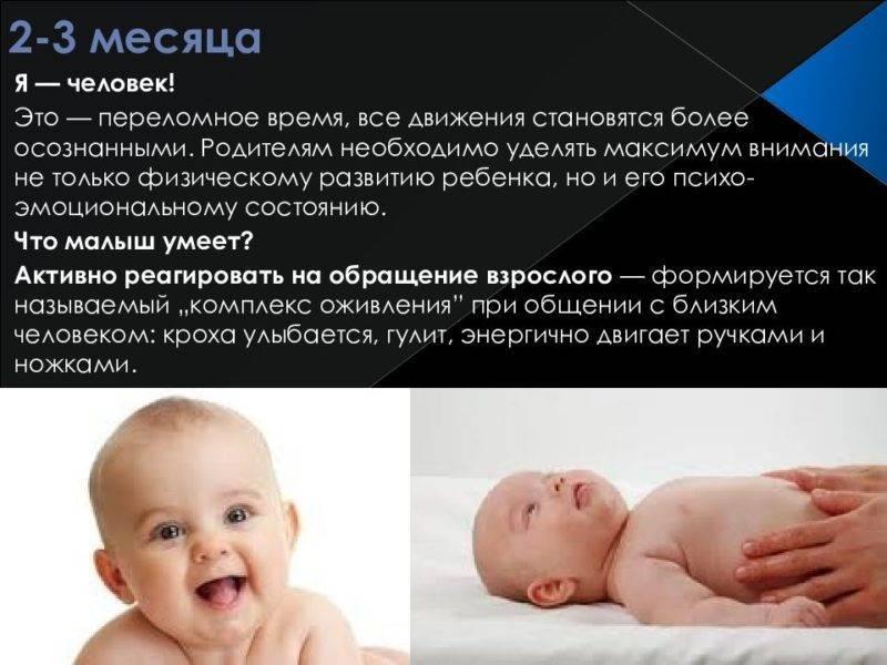 Развитие ребенка на 4 месяце жизни. что надо знать родителям о четырёхмесячном ребёнке? игры с малышом