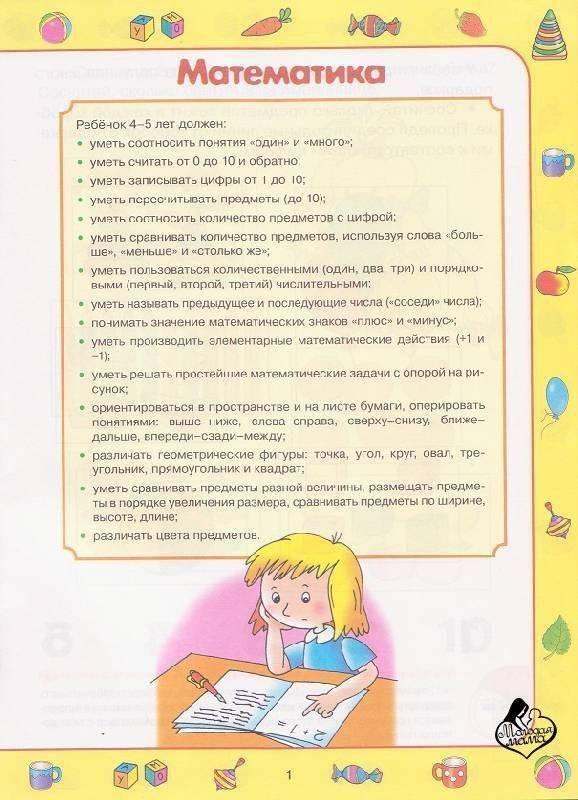 Основные знания, умения и навыки дошкольника 5 лет, рекомендации родителям