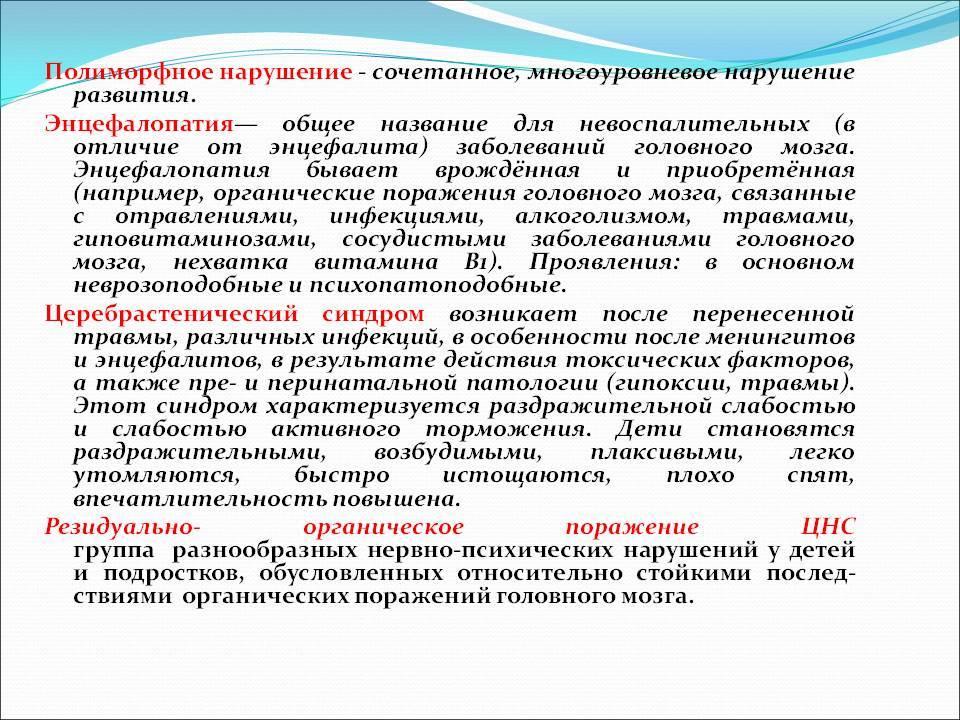 Резидуальная энцефалопатия у ребенка с гипертензионным синдромом: лечение в россии, саратове