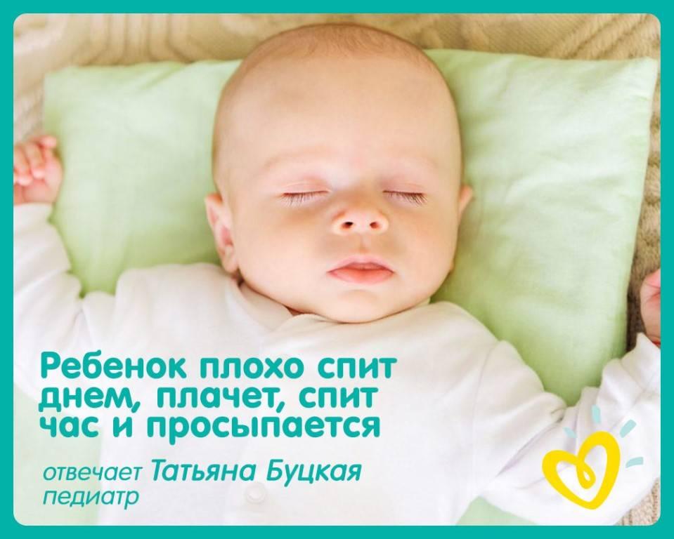 Новорожденный не спит ночью и плачет: что делать?